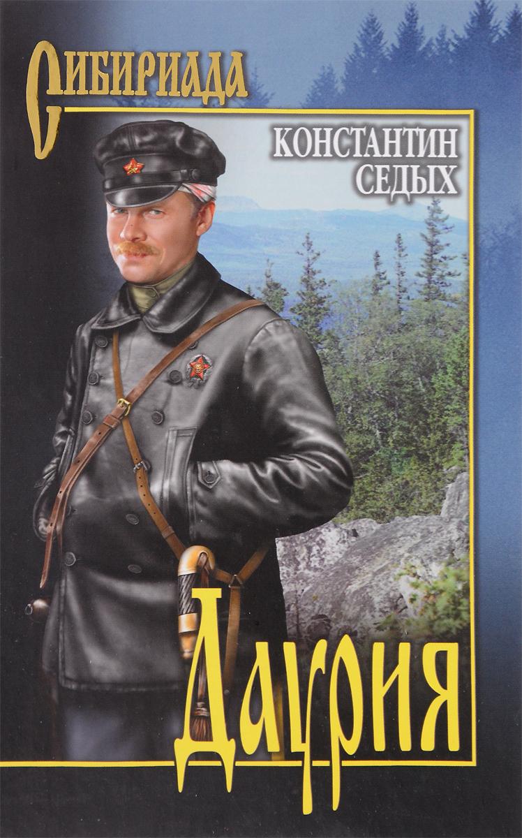 Zakazat.ru: Даурия. Константин Седых