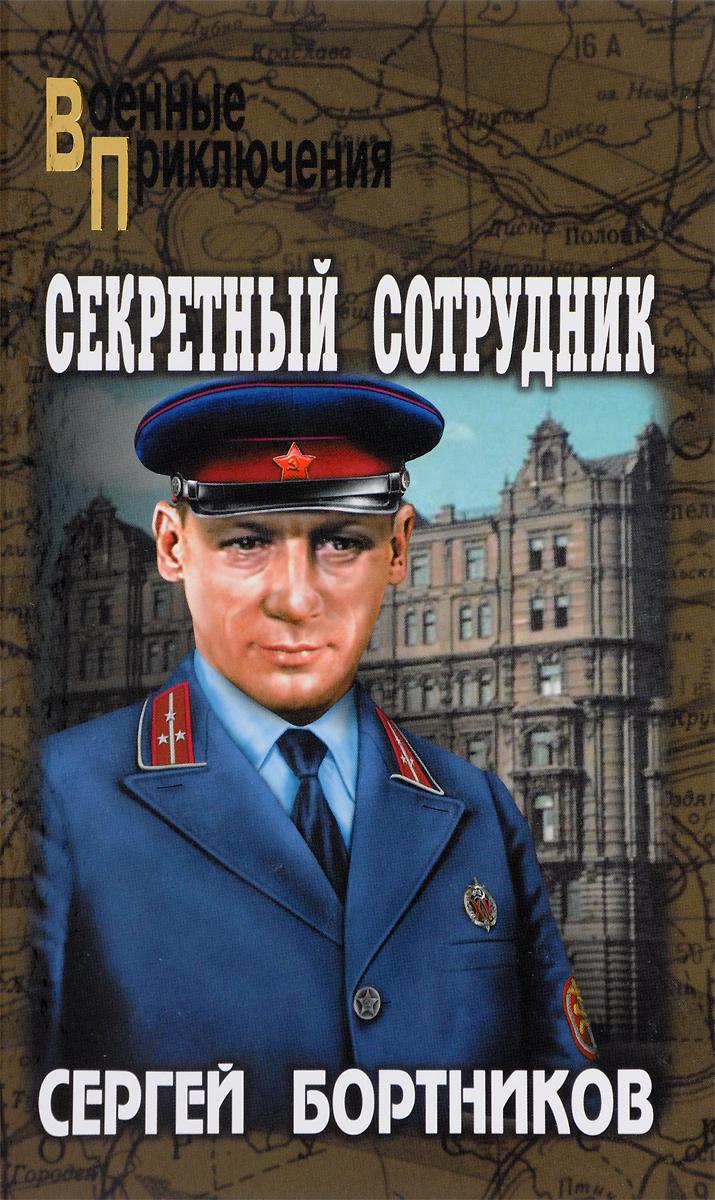 Сергей Бортников Секретный сотрудник северные срубы и дома