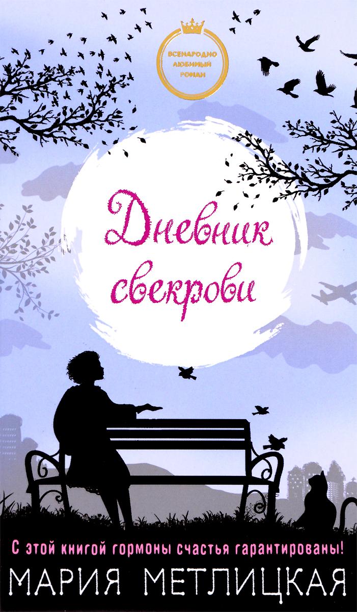 Мария Метлицкая Дневник свекрови томислав османли двадцать первый книга фантазмов