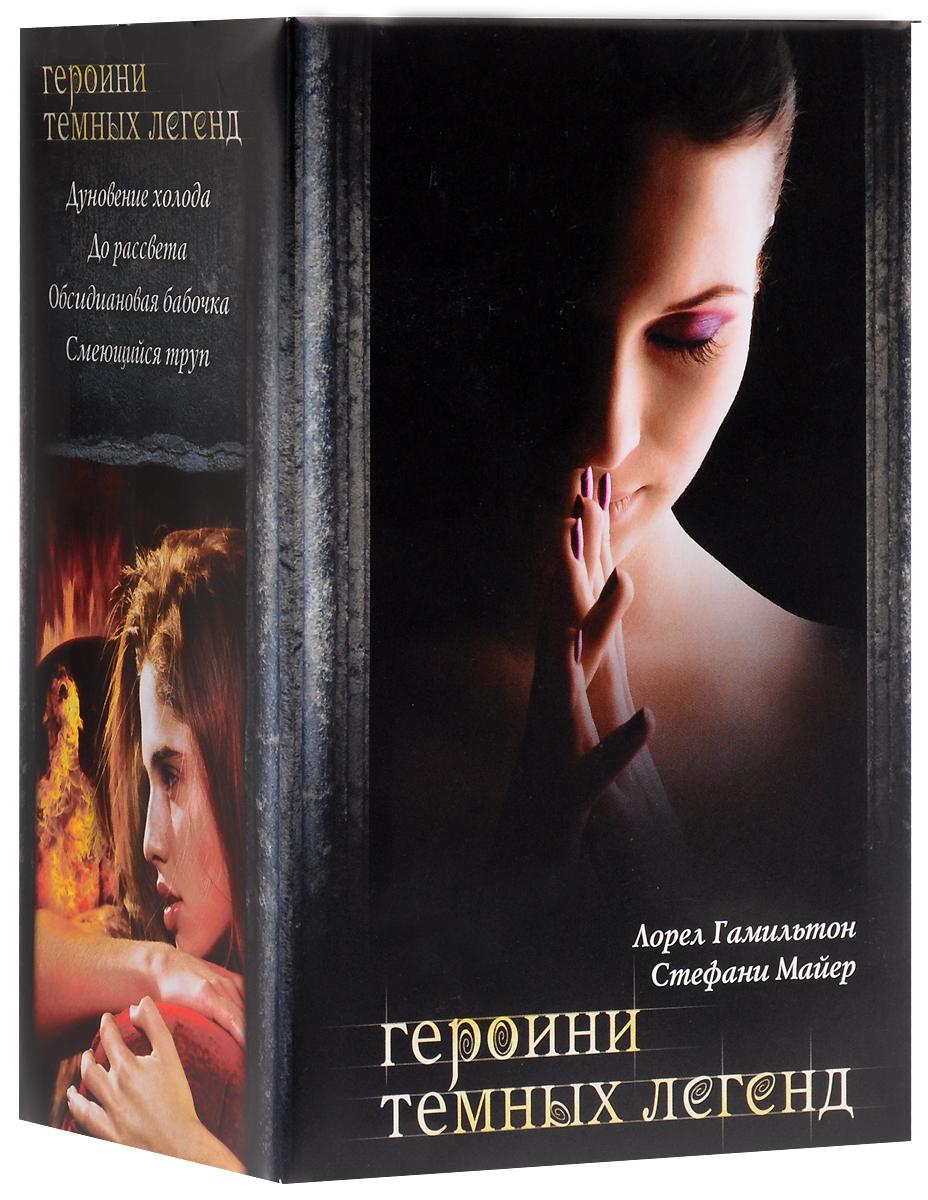 купить Лорел Гамильтон, Стефани Майер Героини темных легенд (комплект из 4 книг) недорого