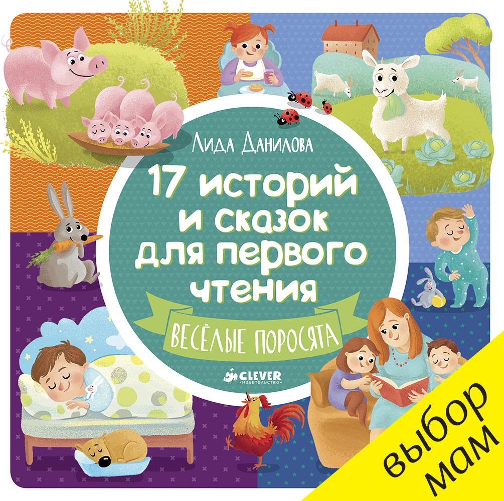 Лида Данилова 17 историй и сказок для первого чтения. Веселые поросята