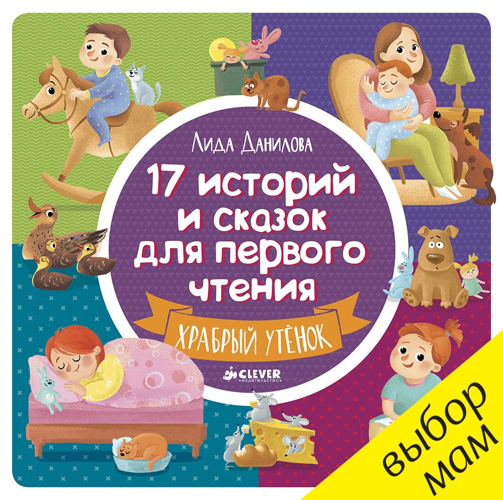 Лида Данилова 17 историй и сказок для первого чтения. Храбрый утенок