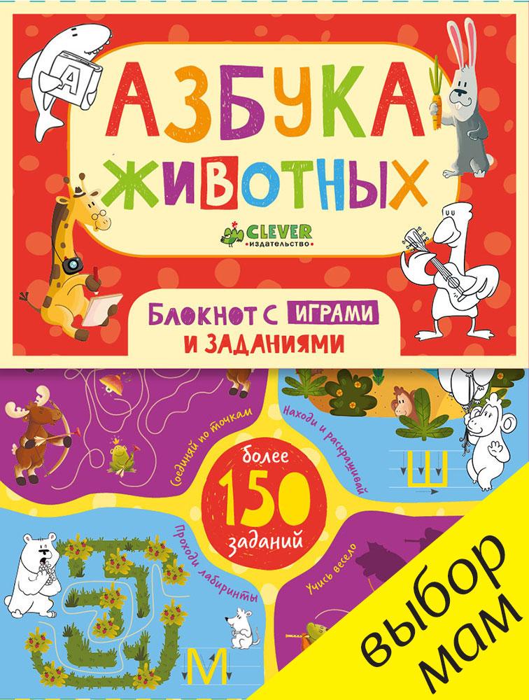 Юлия Шигарова Азбука животных. Блокнот с играми и заданиями юлия шигарова азбука животных блокнот с играми и заданиями