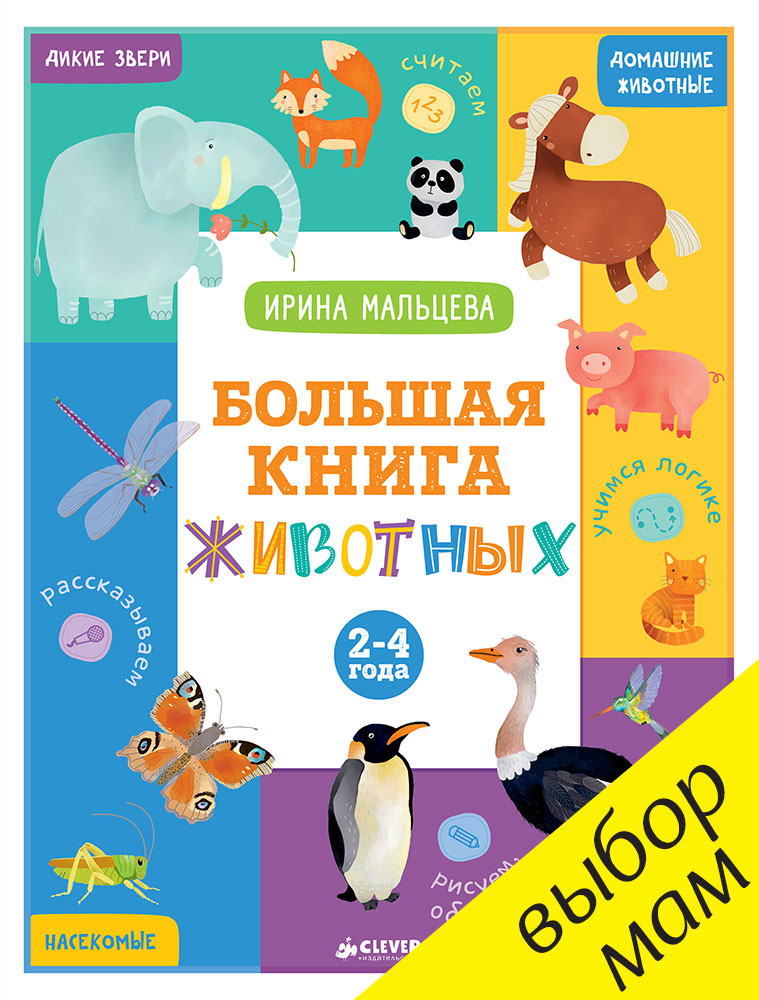 И. Мальцева Большая книга животных. 2-4 года книги издательство clever моя большая книга игр