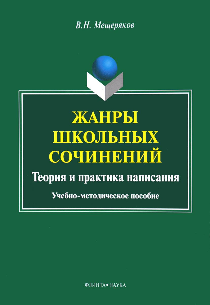 Жанры школьных сочинений. Теория и практика написания