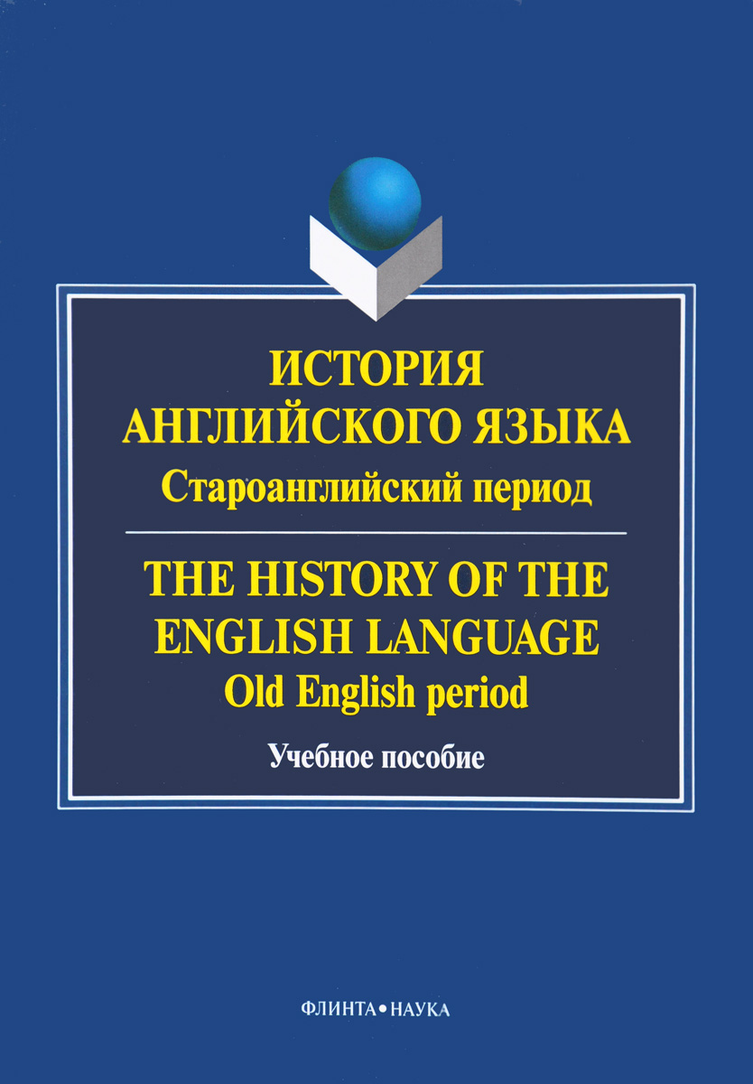 История английского языка. Староанглийский период / The History of the English Language: Old English Period