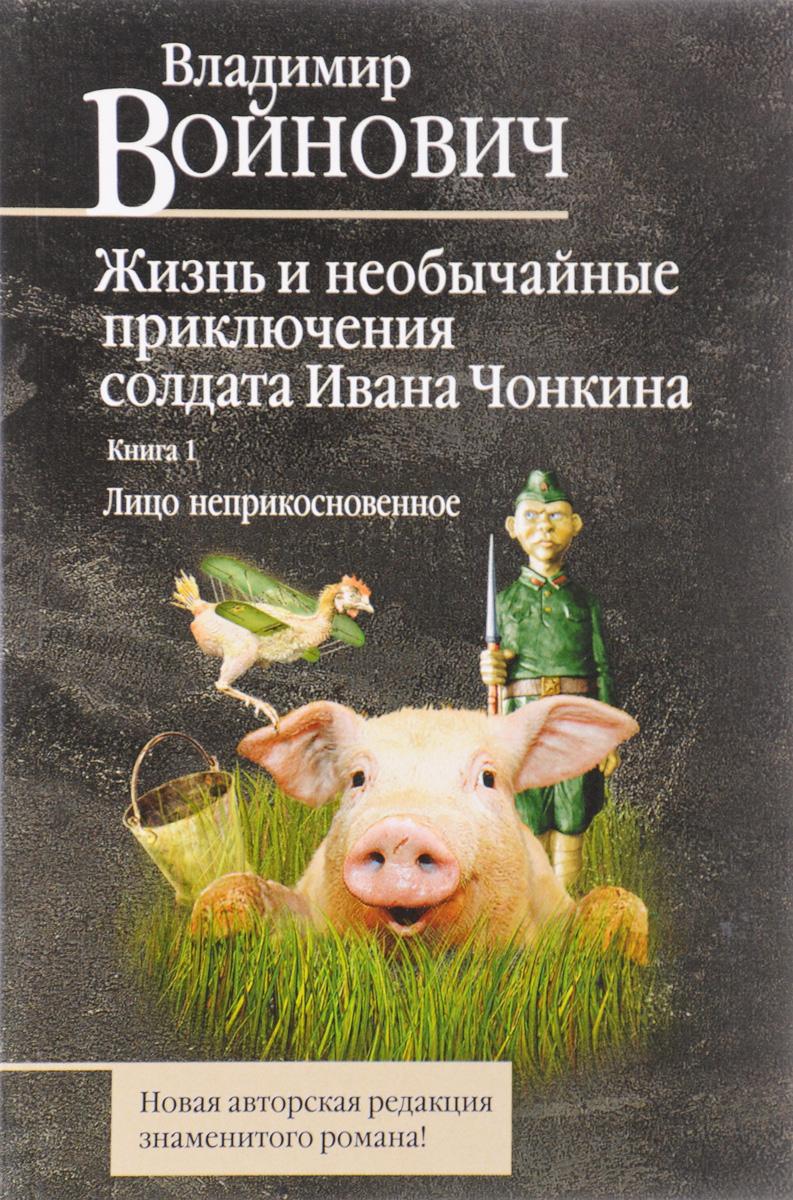 Владимир Войнович Жизнь и необычайные приключения солдата Ивана Чонкина. Книга 1. Лицо неприкосновенное