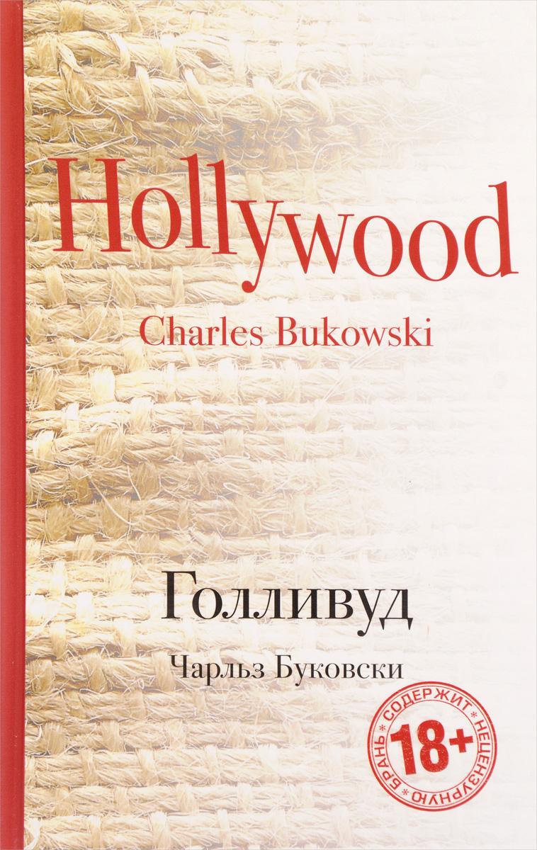 Чарльз Буковски Голливуд намедни наша эра 1961 1970