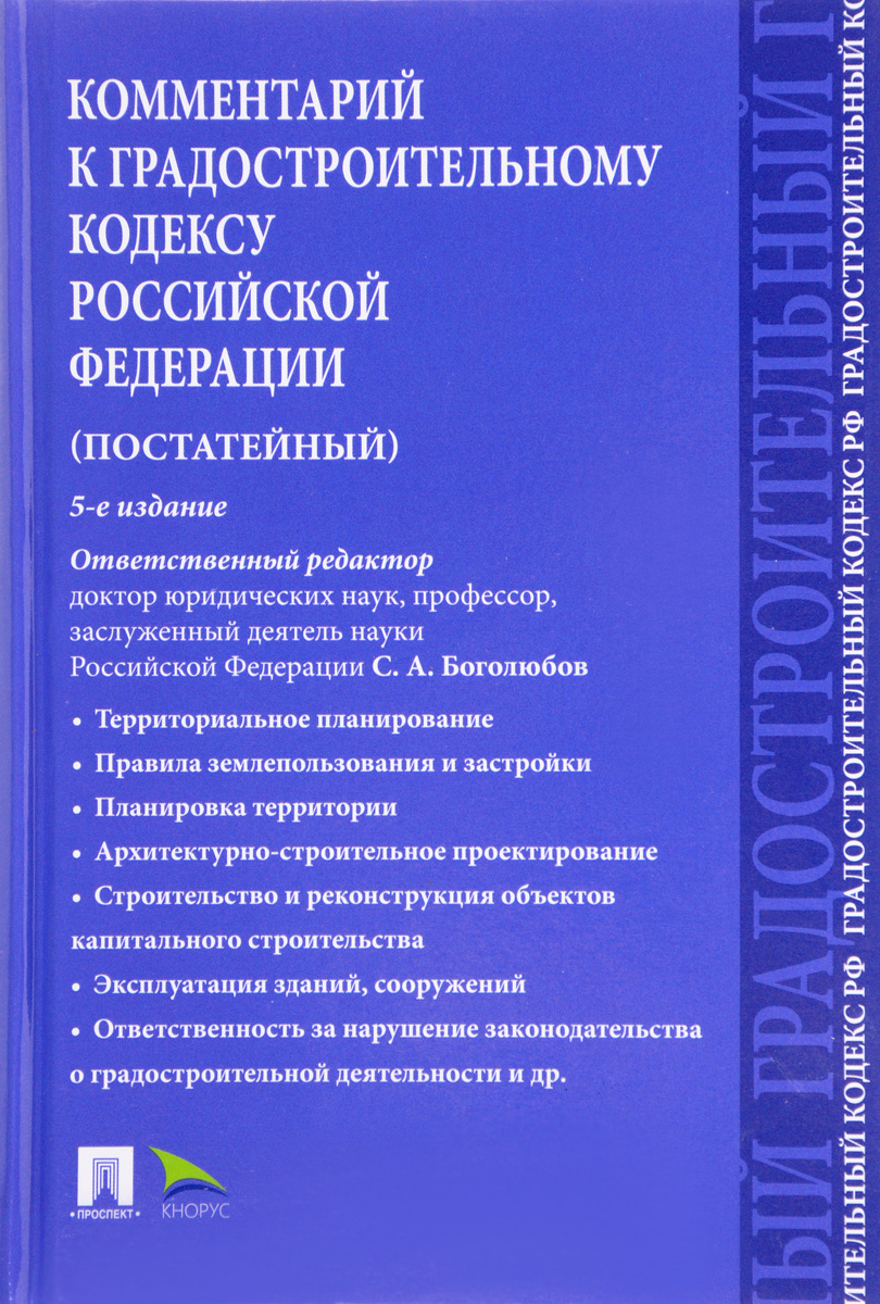 Комментарий к Градостроительному кодексу Российской Федерации