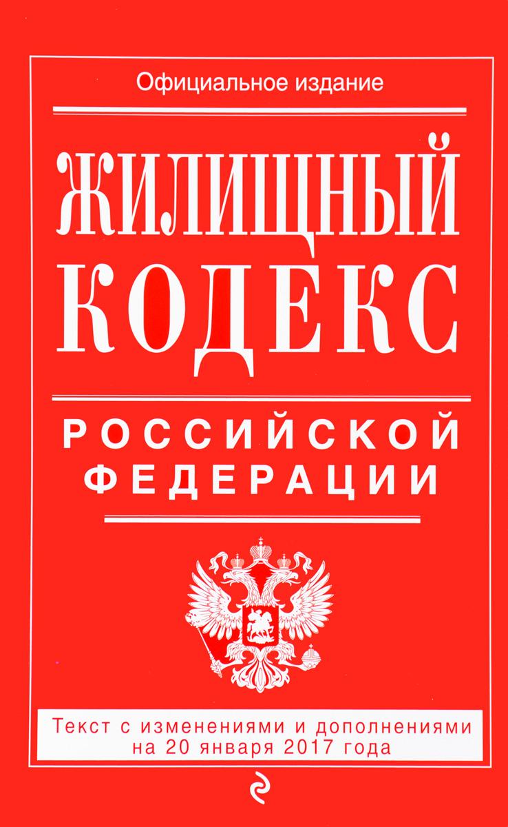 9785699952809 - Жилищный кодекс Российской Федерации - Книга