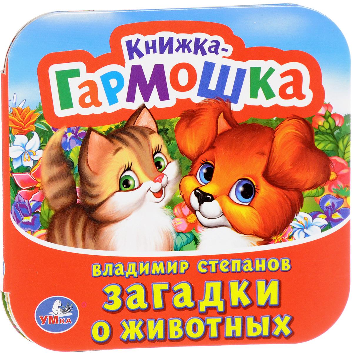 Владимир Степанов Загадки о животных владимир степанов загадки о животных
