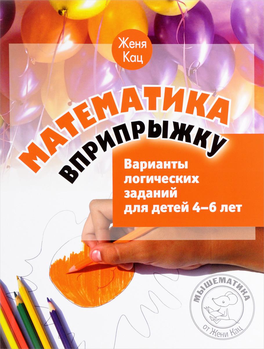 Математика вприпрыжку. Варианты логических заданий для детей 4-6 лет