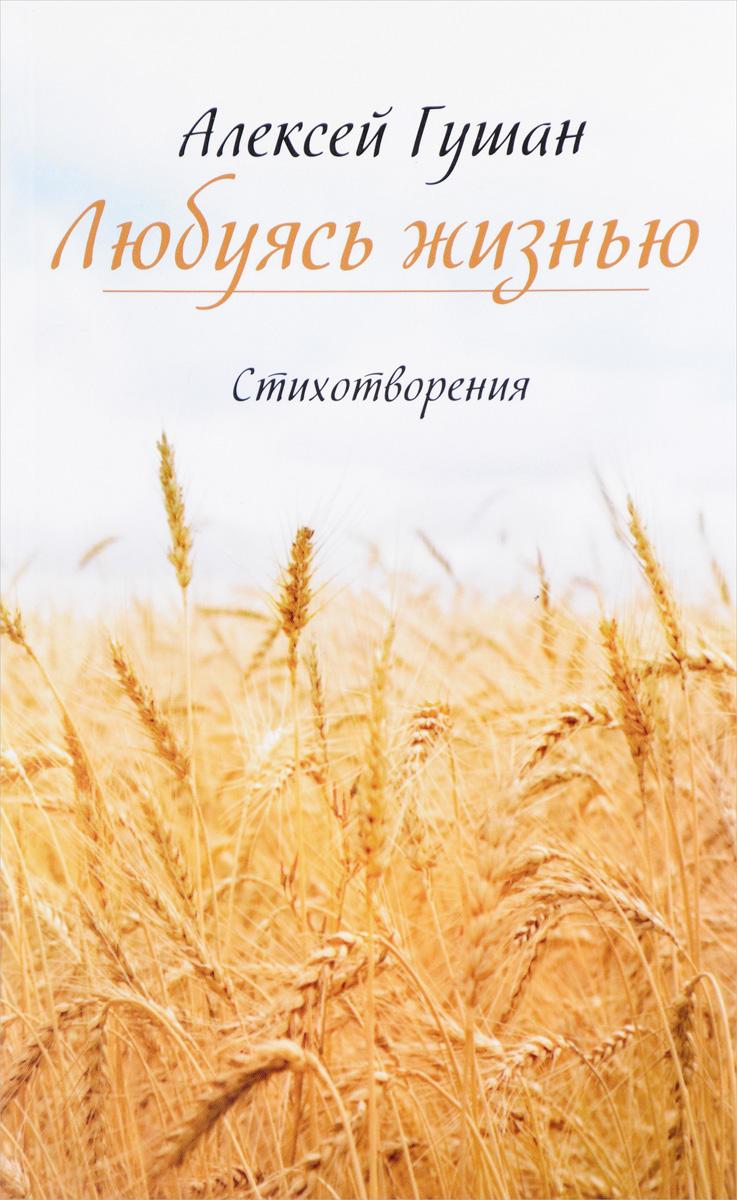 Алексей Гушан Любуясь жизнью лихачев д мысли о жизни письма о добром