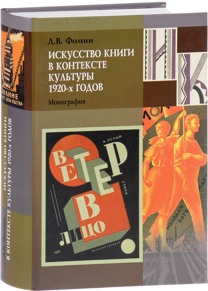 Д. В. Фомин Искусство книги в контексте культуры 1920-х годов ISBN: 978-5-7510-0628-0