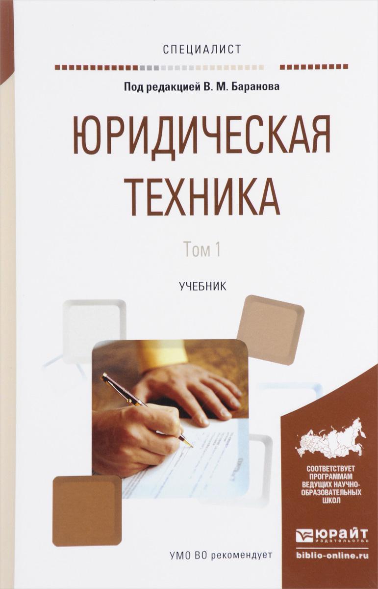 Юридическая техника. В 2 том. Том 1. Учебник юридическая литература