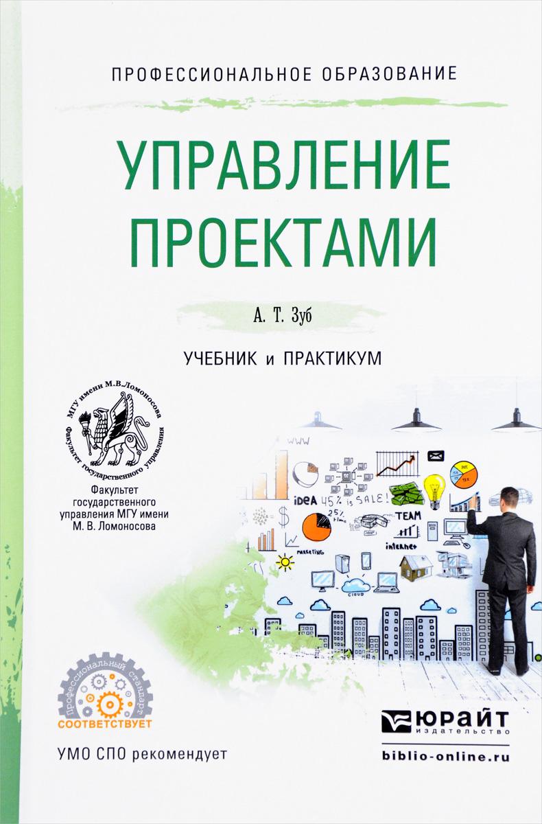 А. Т. Зуб Управление проектами. Учебник и практикум а т алиев к в сомик управление инвестиционным портфелем