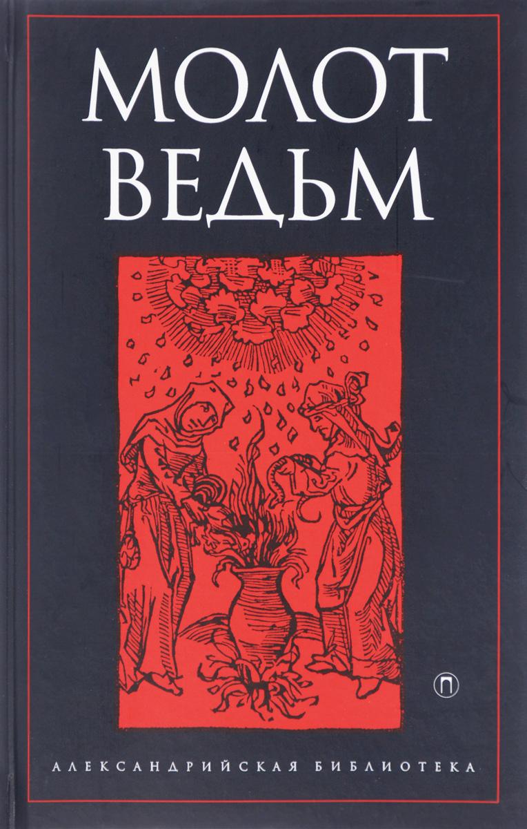 Яков Шпренгер, Генрих Инститорис Молот ведьм молот ведьм