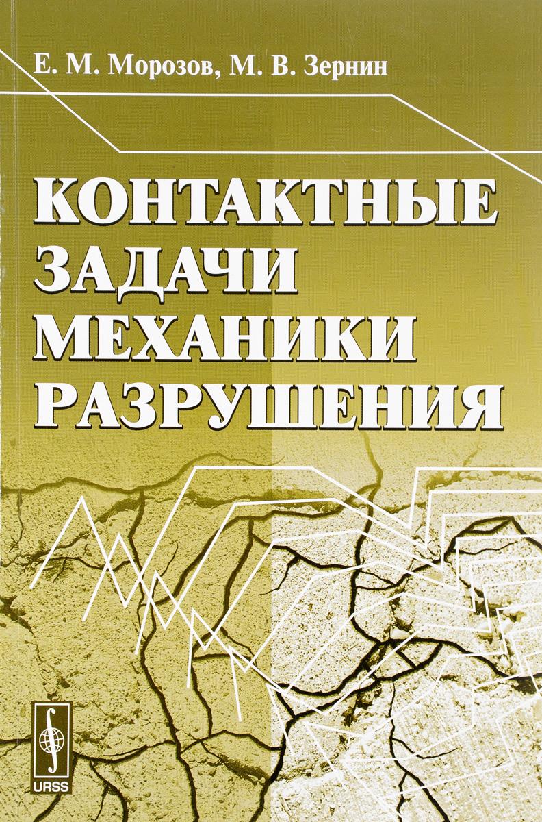 Е. М. Морозов, М. В. Зернин Контактные задачи механики разрушения отсутствует трение и износ в машинах сб 1
