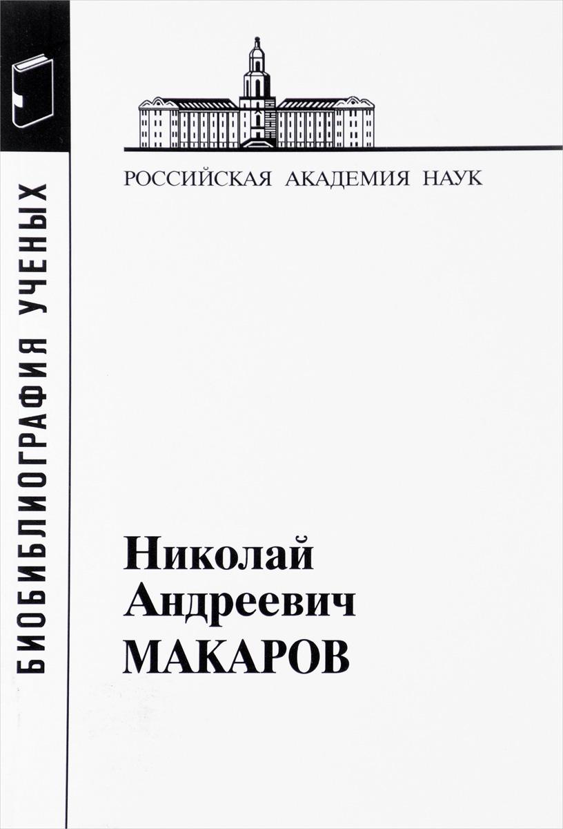 Макаров Николай Андреевич макаров николай андреевич