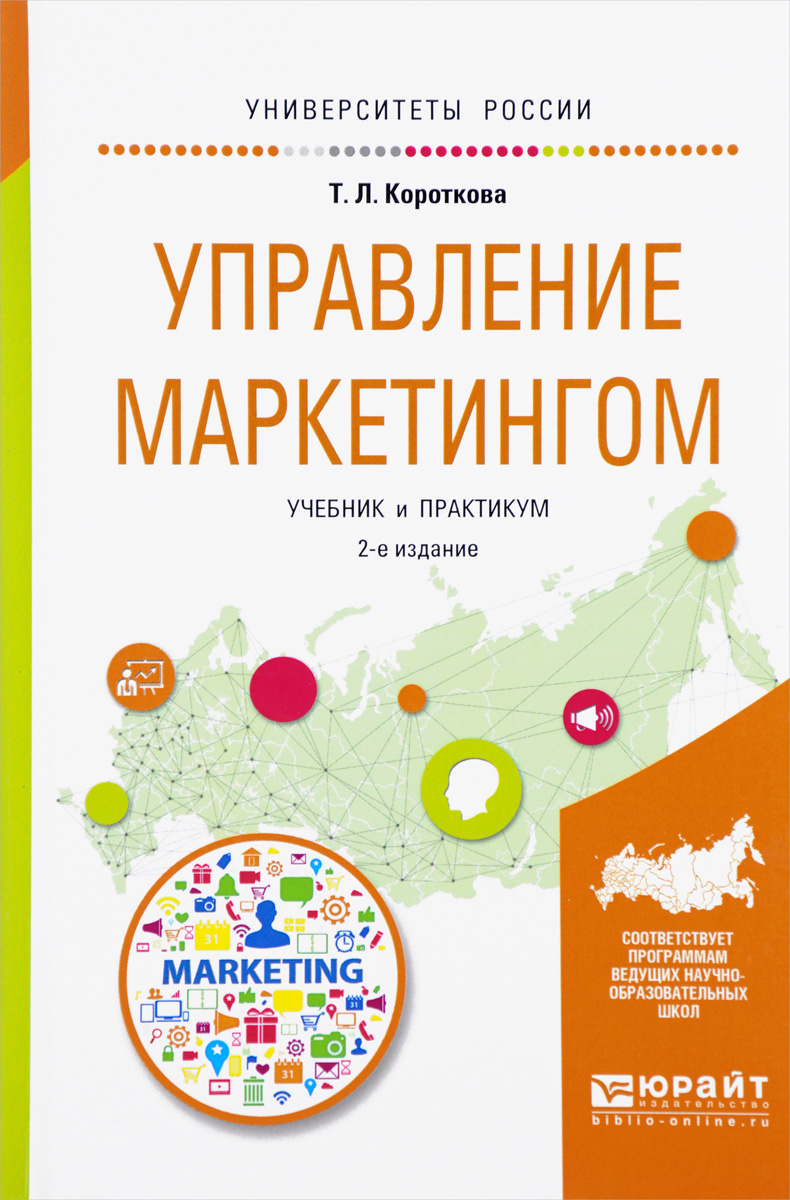 Т. Л. Короткова Управление маркетингом. Учебник и практикум короткова т управление маркетингом учебник и практикум