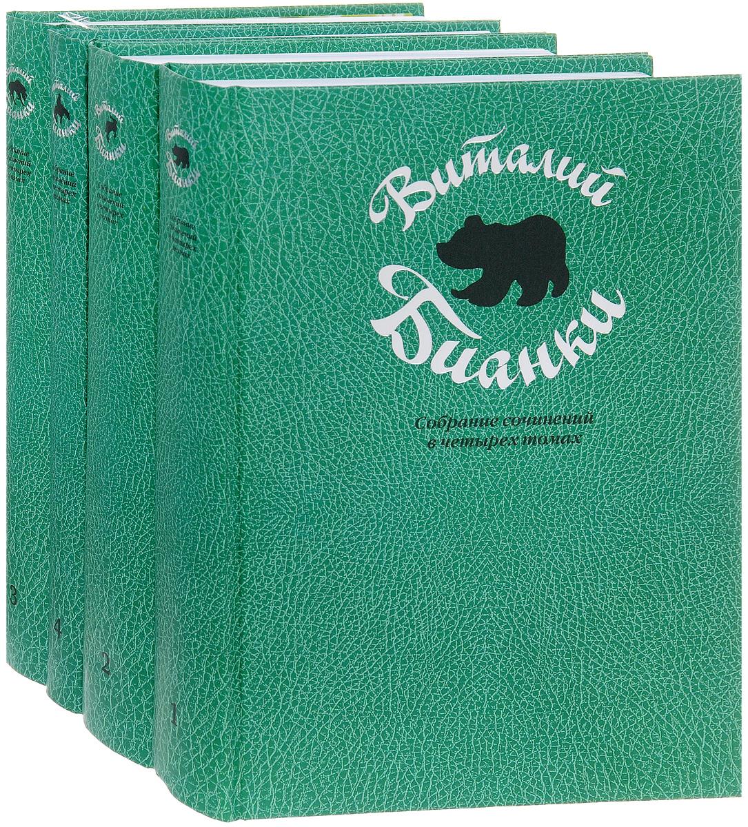 Виталий Бианки Виталий Бианки. Собрание сочинений в 4 томах (комплект из 4 книг) цены онлайн