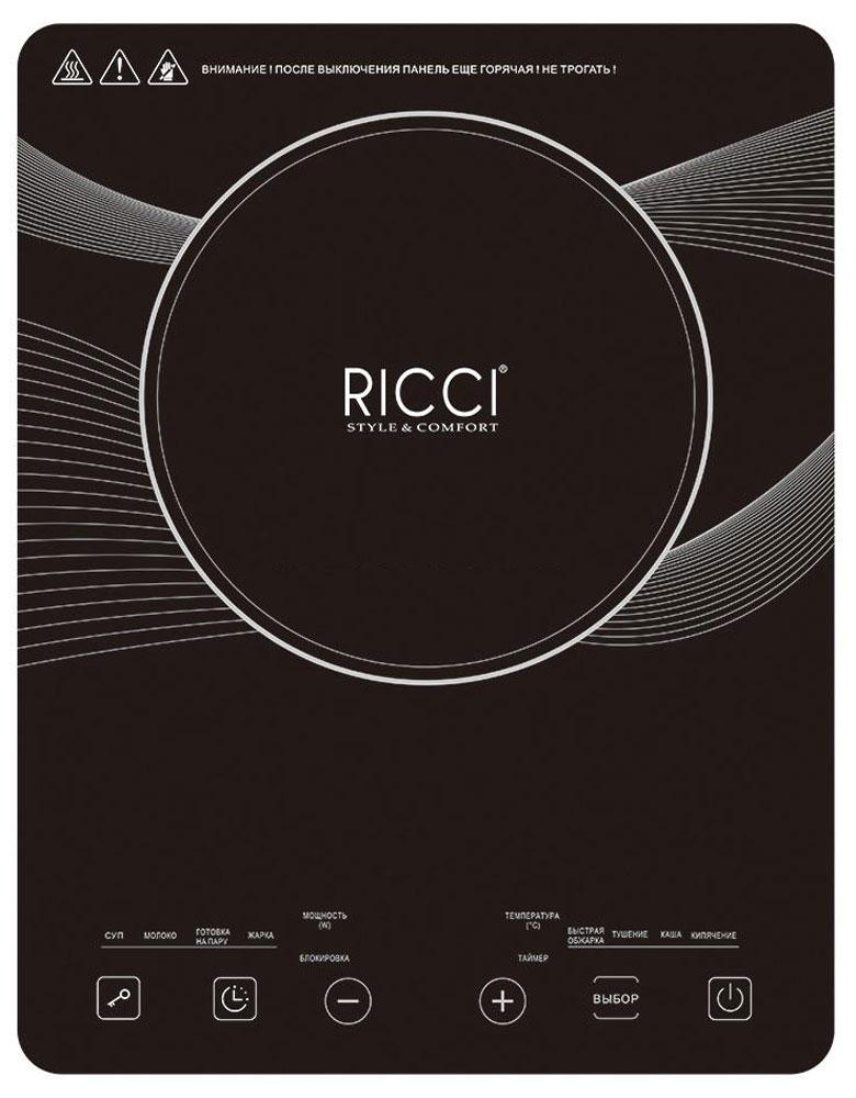 Ricci JDL-C20G2, Black индукционная настольная плита17 JDL-C20G2Ricci JDL-C20G2 - это компактная 1-конфорочная настольная плита, которая идеально подойдет для тех, кто ценит минимализм в интерьере. Она отличается высокой надежностью и качеством сборки. На такой плите вы с легкостью сможете приготовить любимые горячие блюда для всей семьи.Цифровой дисплей10 уровней мощностиТаймер (0-180 минут)Прочное стеклоBlack CrystalПредустановленные программы готовки: суп, быстрая обжарка, тушение, жарка, горячее молоко, готовка на пару ит.д.