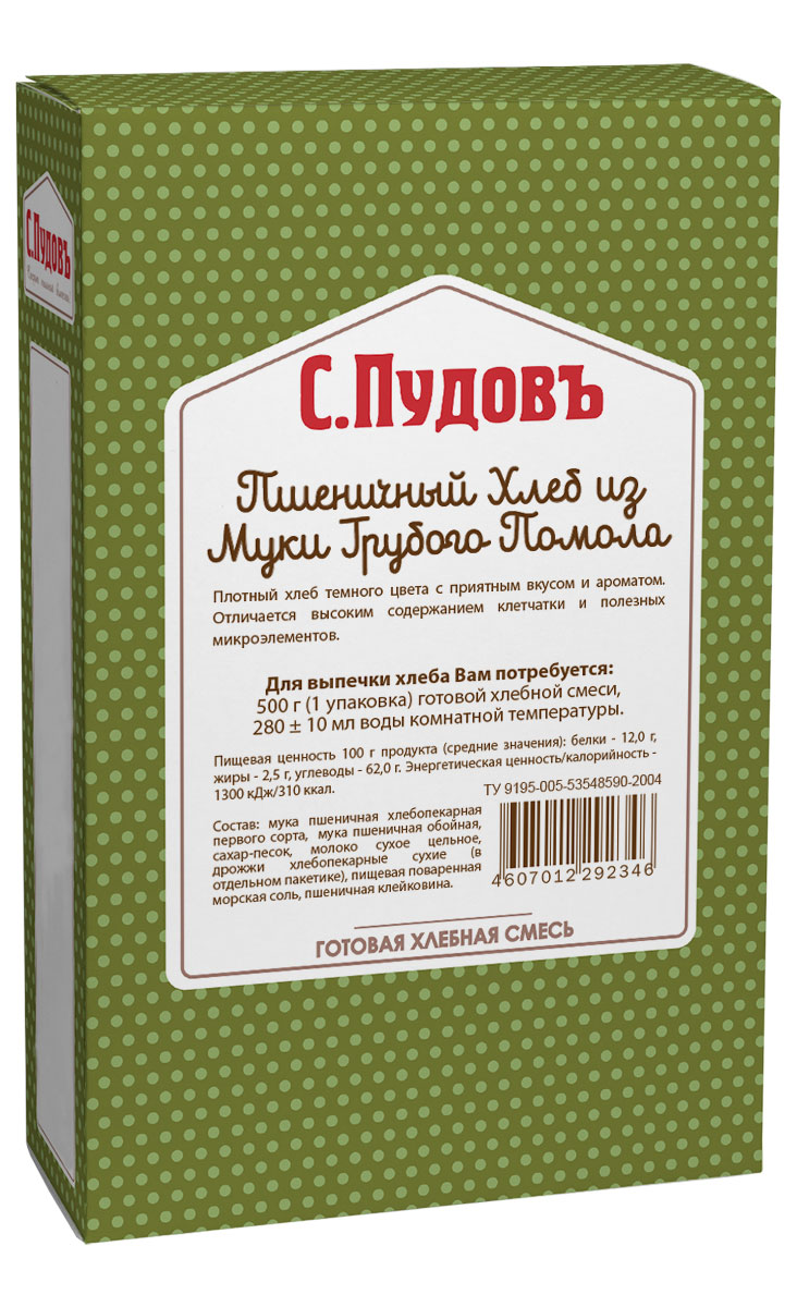 Пудовъ пшеничный хлеб из муки грубого помола, 500 г4607012292346Плотный хлеб темного цвета с приятным вкусом и ароматом. Разработан для поклонников здорового питания на основе питательной и полезной пшеничной муки грубого помола. Отличается высоким содержанием клетчатки, витаминов и микроэлементов.