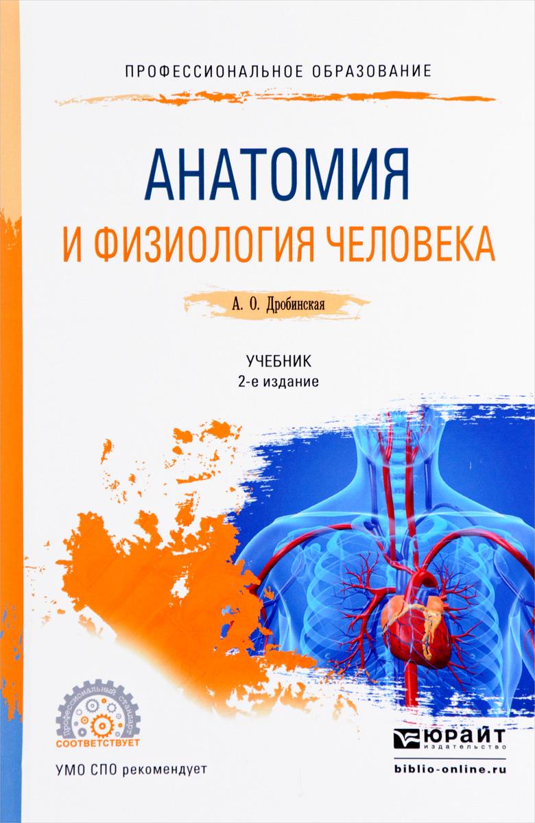 А. О. Дробинская Анатомия и физиология человека. Учебник федюкович н и анатомия и физиология человека учебник