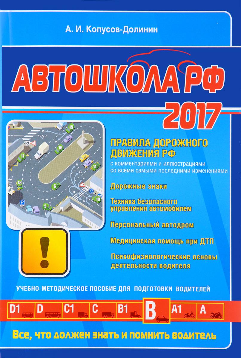 Автошкола Российской Федерации 2017. А. И. Копусов-Долинин