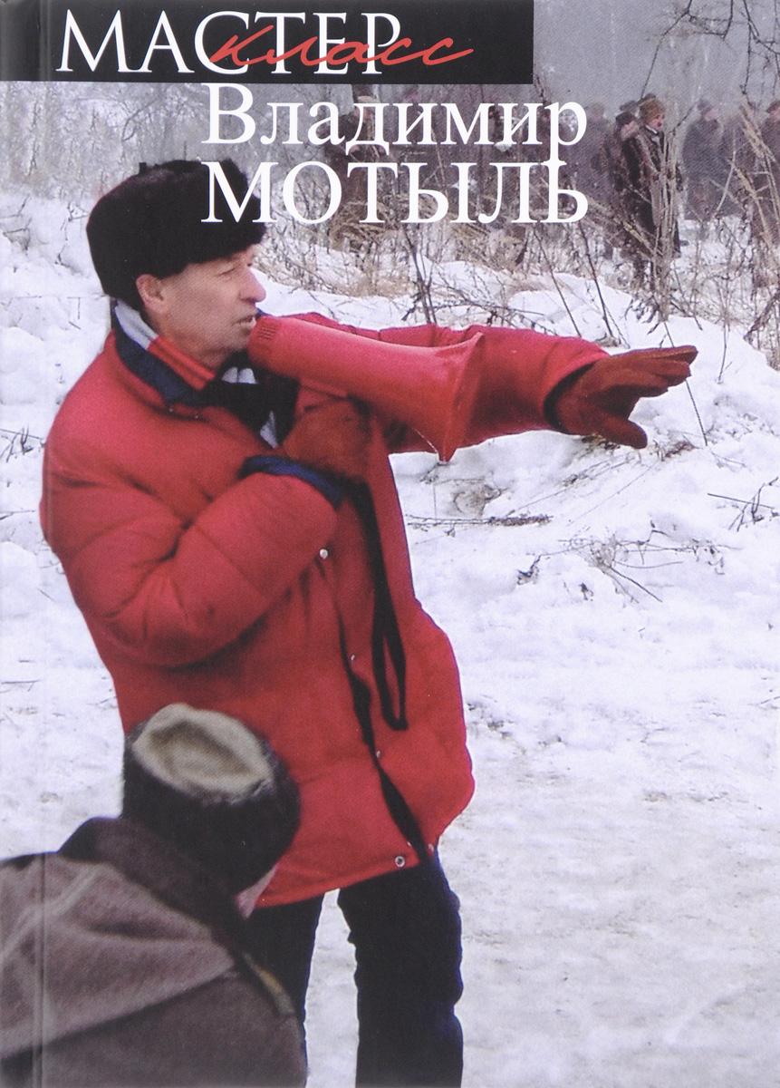 Владимир Мотыль Очень не хочется снимать халтуру... пушкин а звезда пленительного счастья