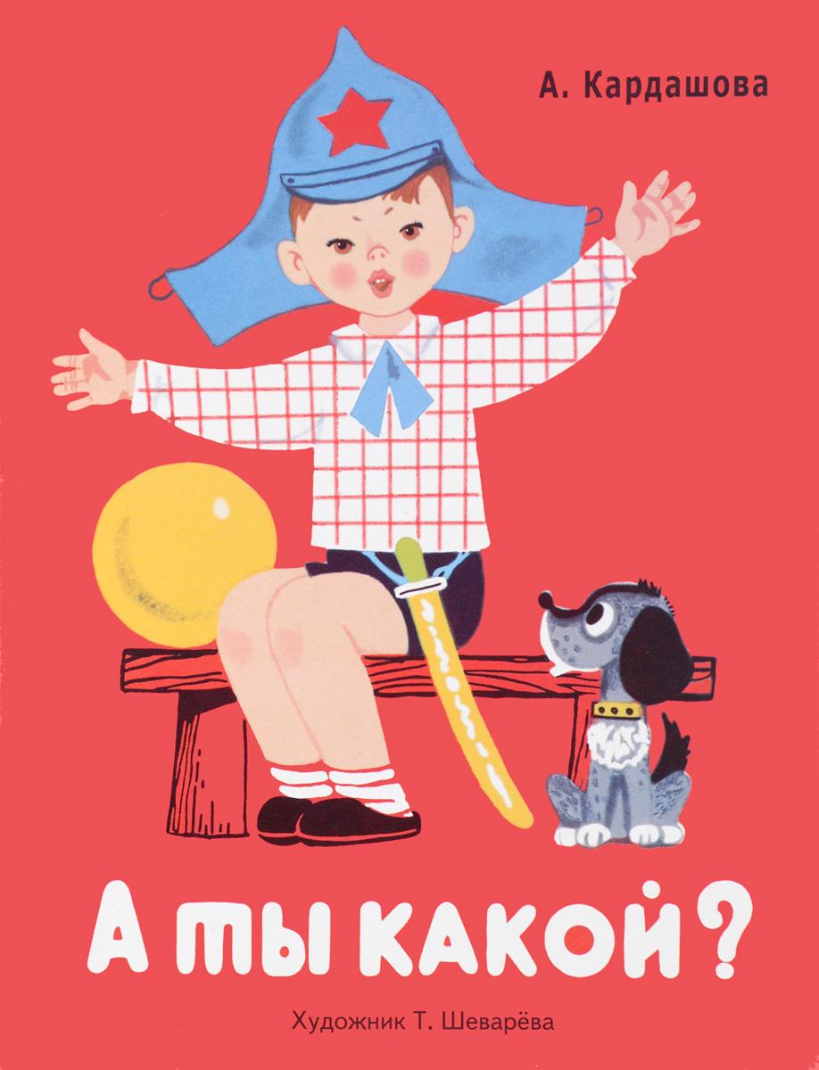 А. Кардашова А ты какой?