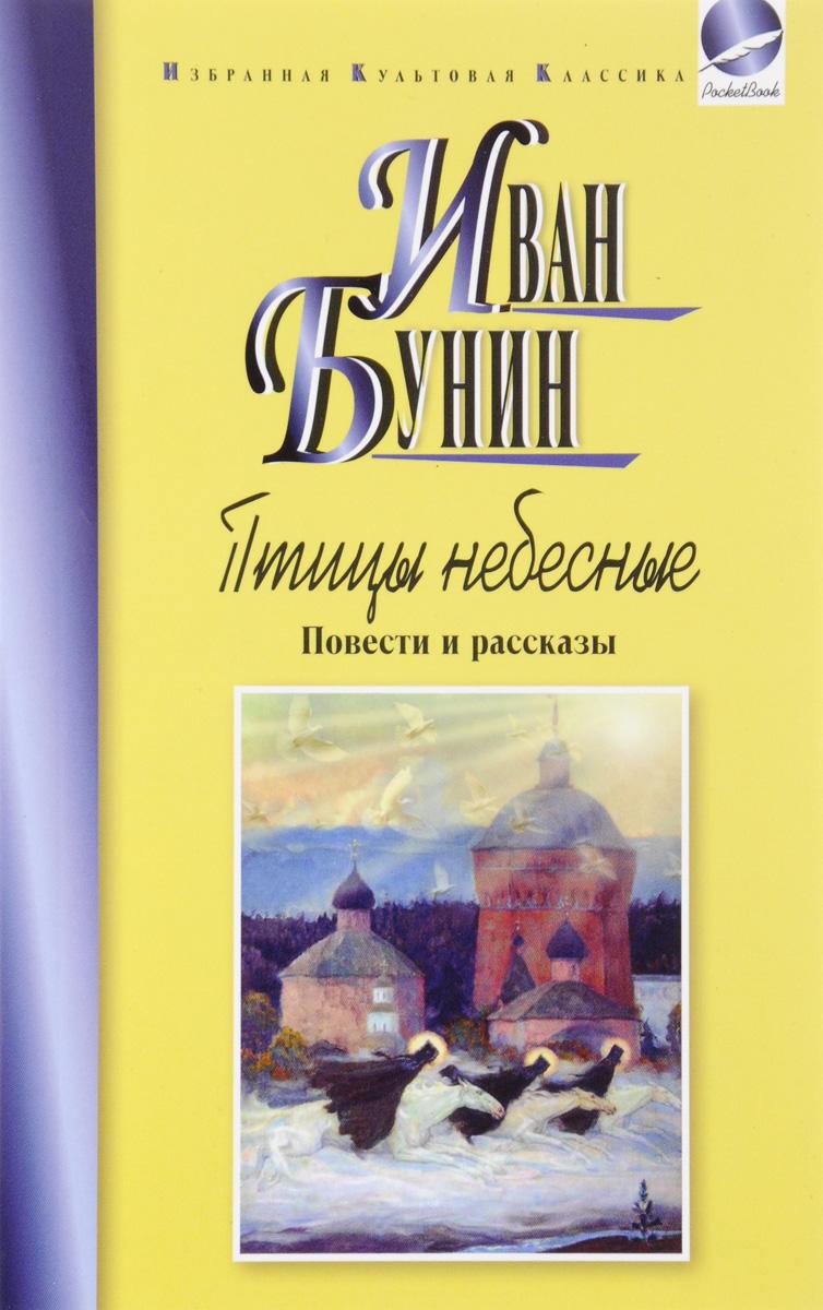 цена Иван Бунин Птицы небесные