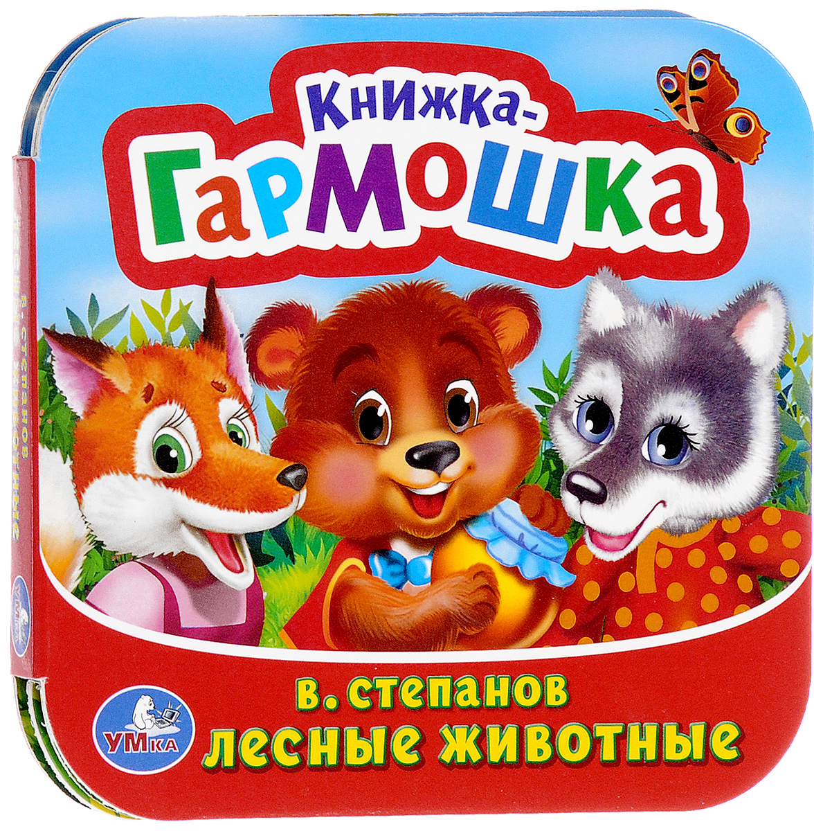 В. Степанов Лесные животные животные полюсов книжка гармошка