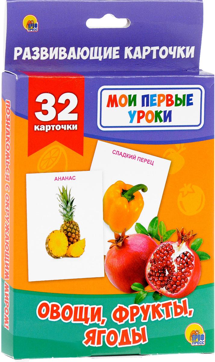 Купить Овощи, фрукты, ягоды (набор из 32 карточек)