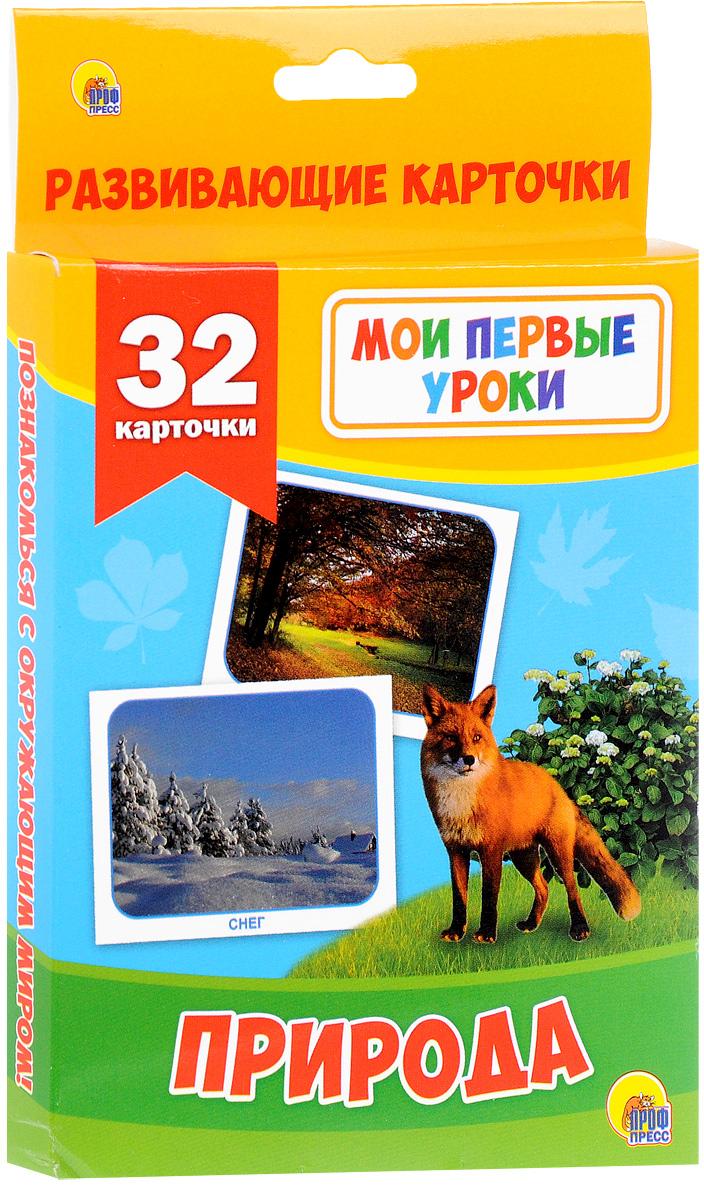 где купить Природа (набор из 32 карточек) ISBN: 978-5-378-26876-4 по лучшей цене