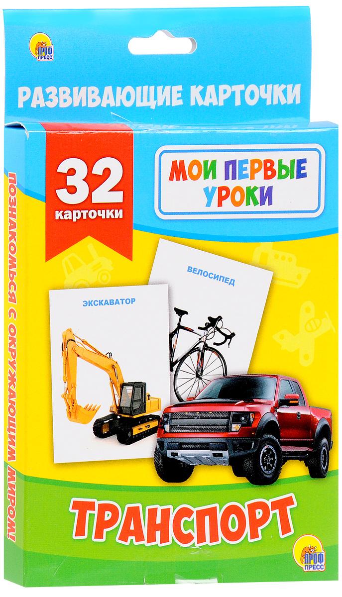 Транспорт (набор из 32 карточек) актерское мастерство первые уроки учебное пособие dvd