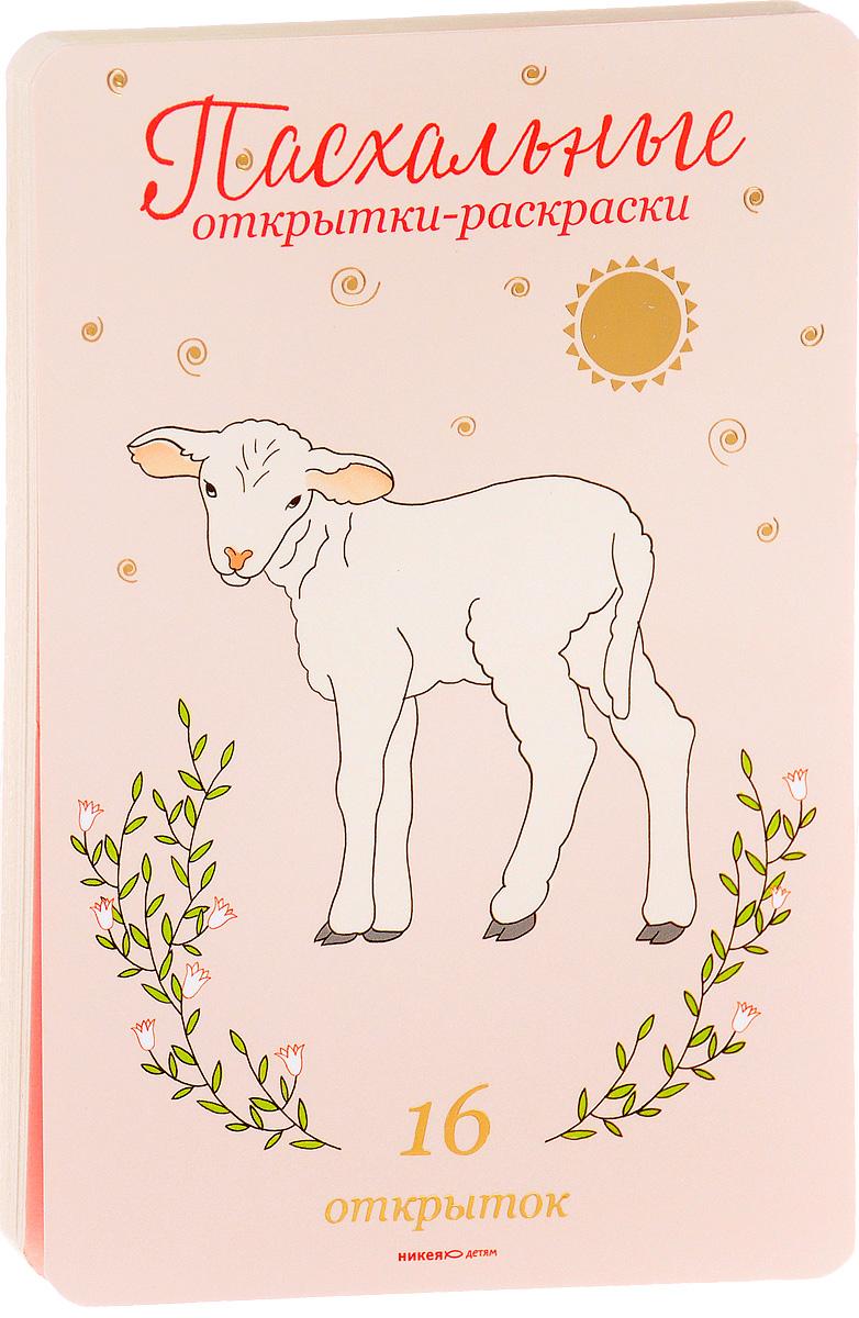 Пасхальные открытки-раскраски