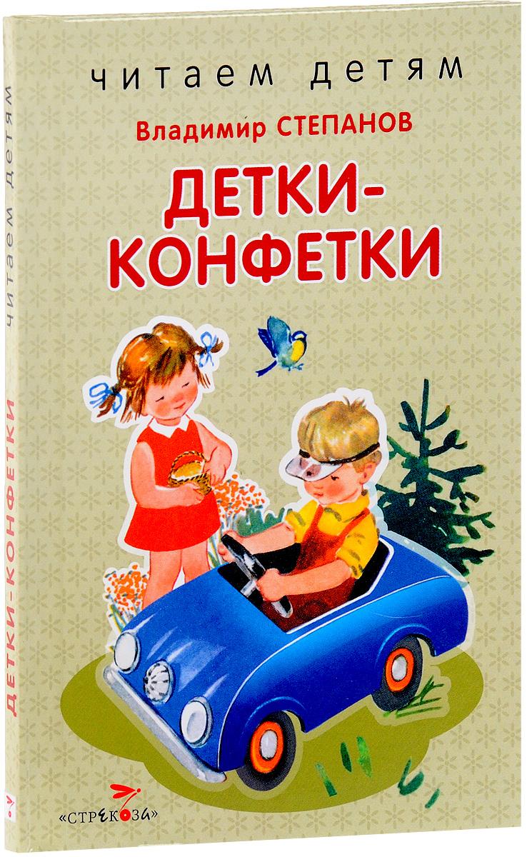 Владимир Степанов Детки-конфетки обучающая книга азбукварик детки конфетки 9785490002871