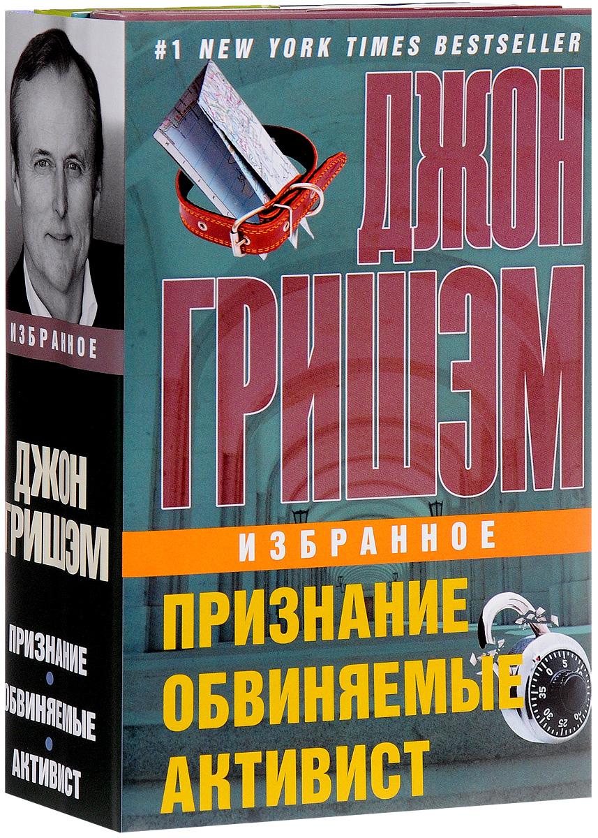 Джон Гришэм Джон Гришэм. Избранное (комплект из 3 книг) ISBN: 978-5-17-101095-9 эдвардс джон и вавилон компелкт из 2 книг