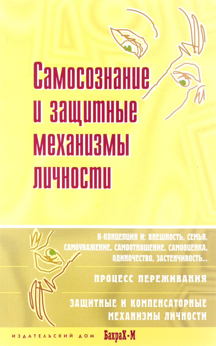 Книга психология самосознания скачать