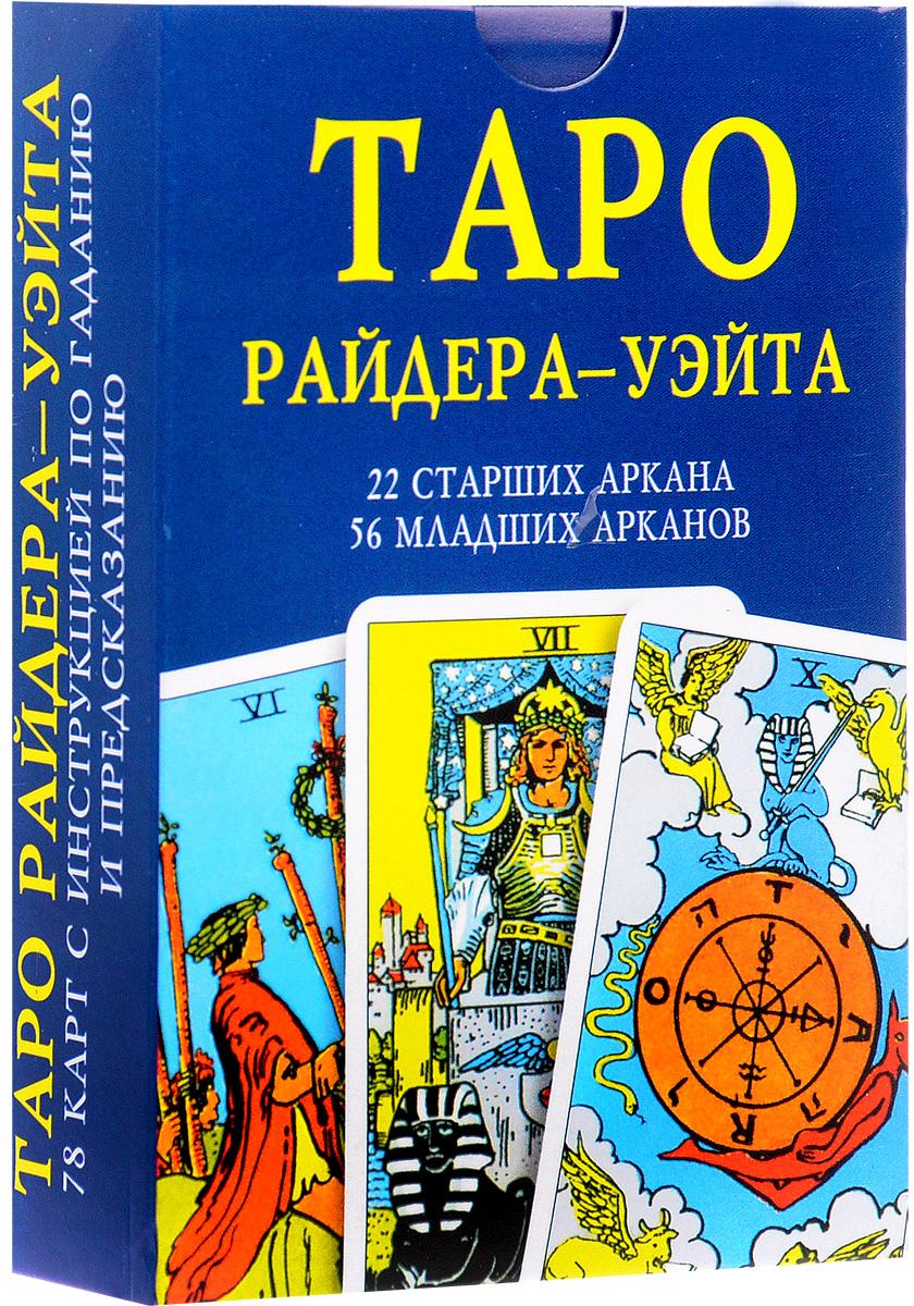 Таро Райдера Уэйта (набор из 78 карт) радужное таро райдера уэйта