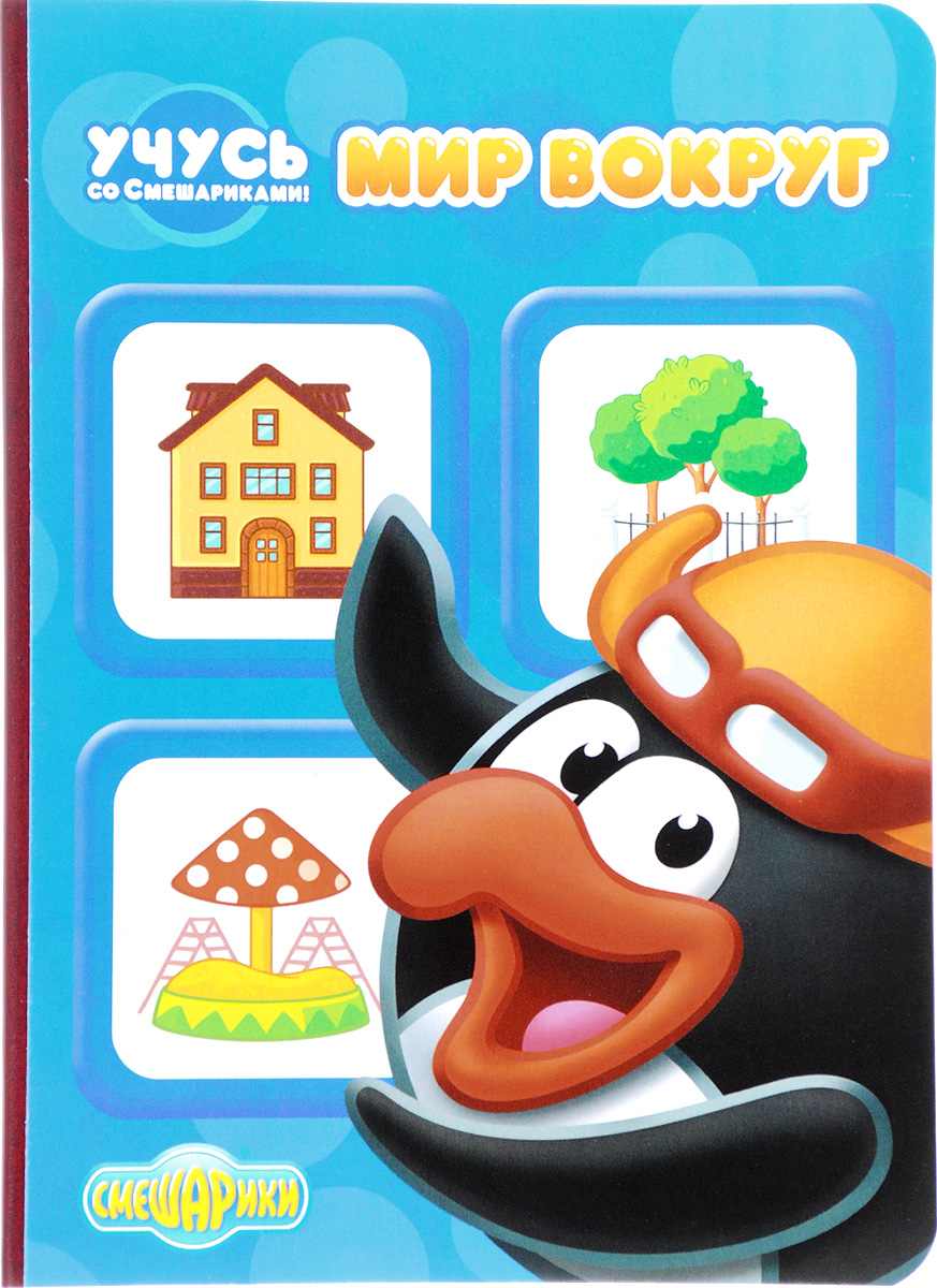 Учусь со Смешариками. Мир вокруг смешарики игра мультики считаем со смешариками красная книга выпуск 10