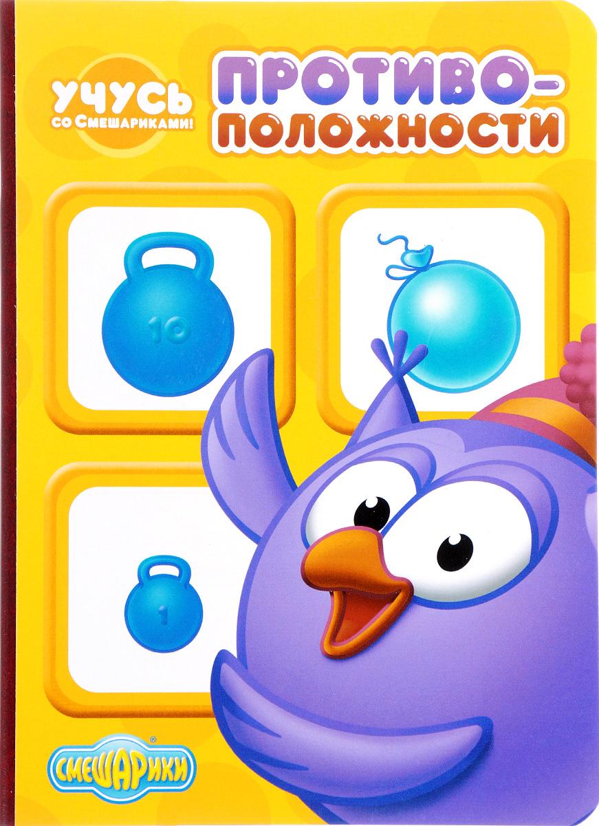 Учусь со Смешариками. Противоположности смешарики игра мультики считаем со смешариками красная книга выпуск 10