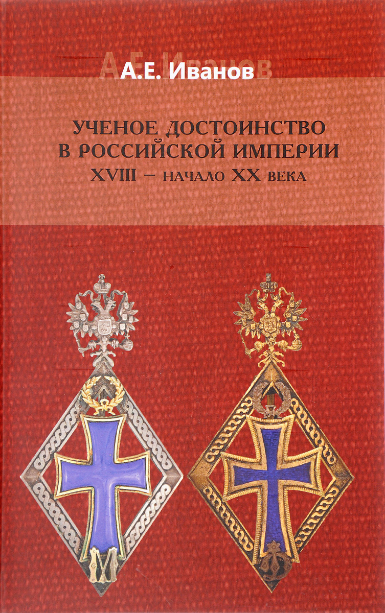 Ученое достоинство Российской империи. XVII - начало XX века