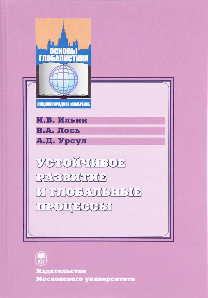 Устойчивое развитие и глобальные процессы. Учебник