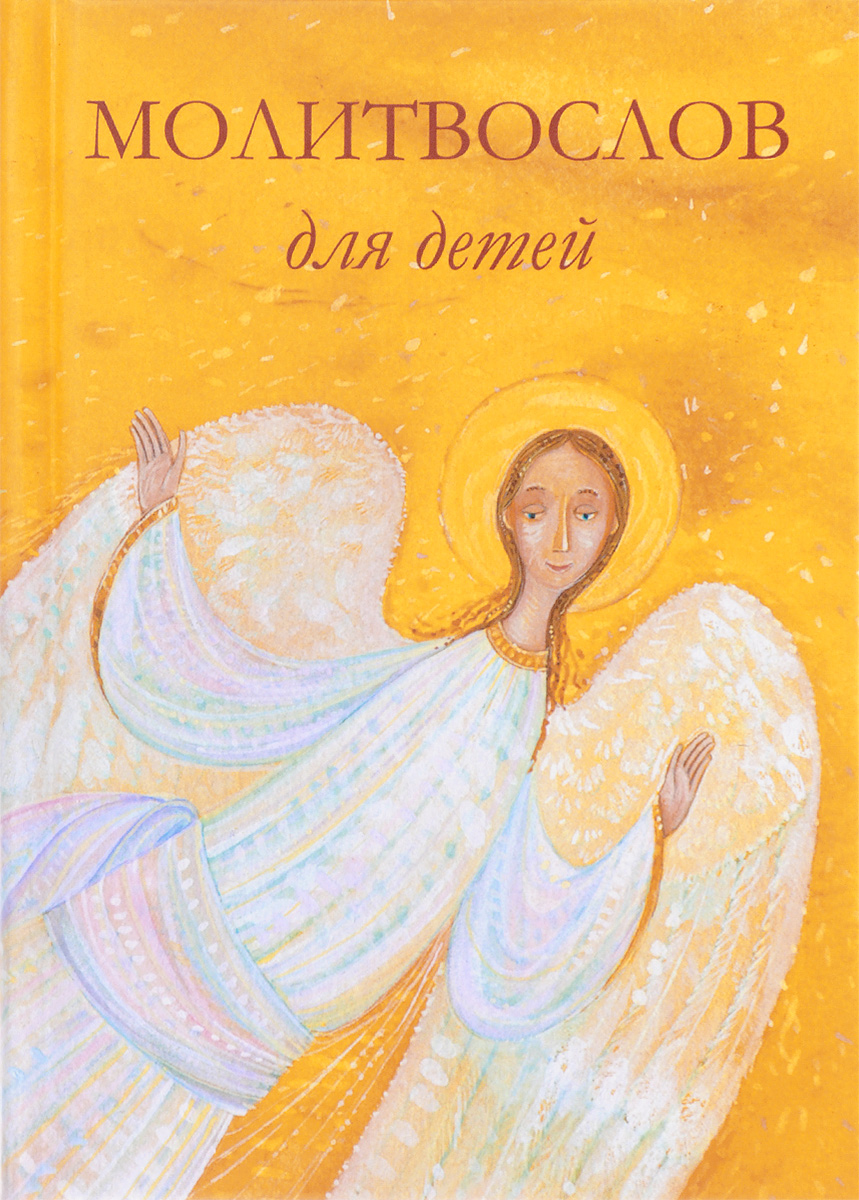 Молитвослов для детей для детей