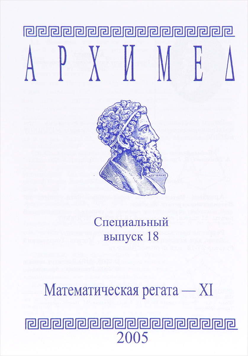 Архимед. Математическая регата-11. Специальный выпуск 18. Математическая регата. XI класс