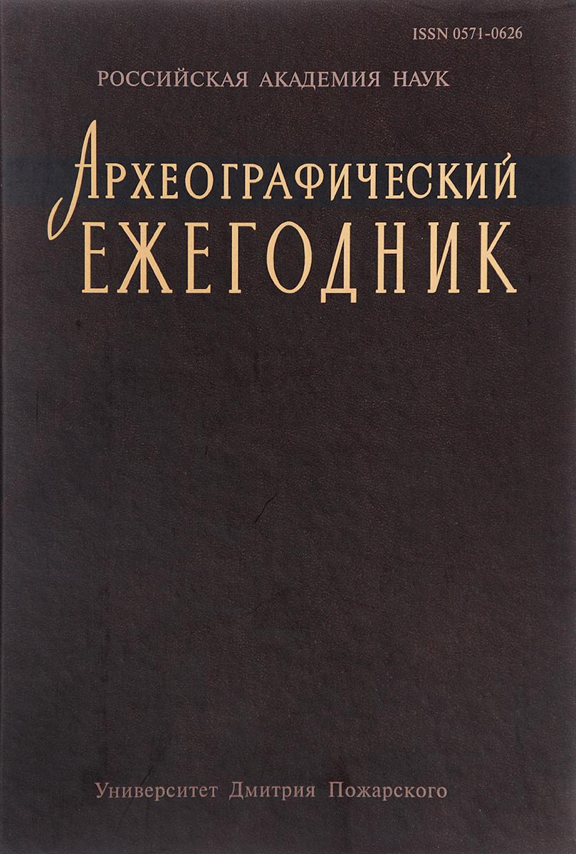 Археографический ежегодник 2012 археографический ежегодник 2012