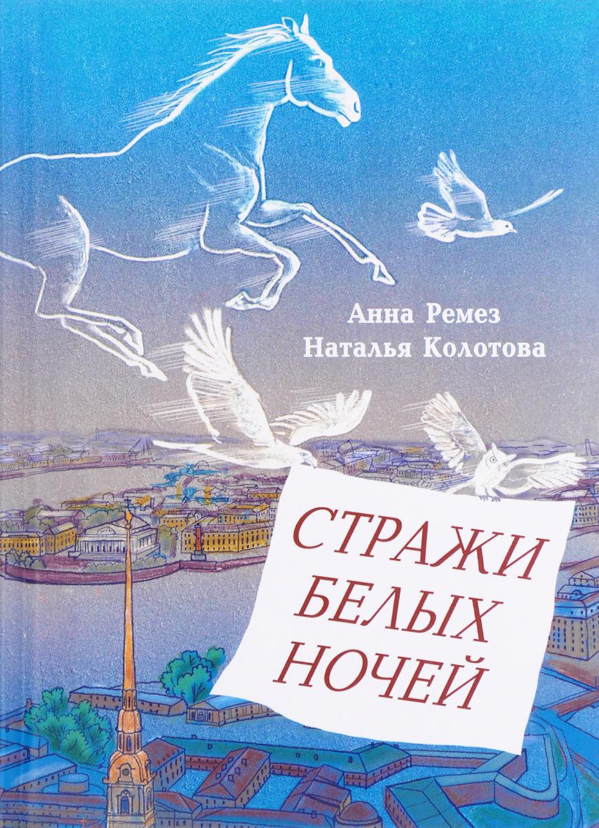 Анна Ремез, Наталья Колотова Стражи белых ночей