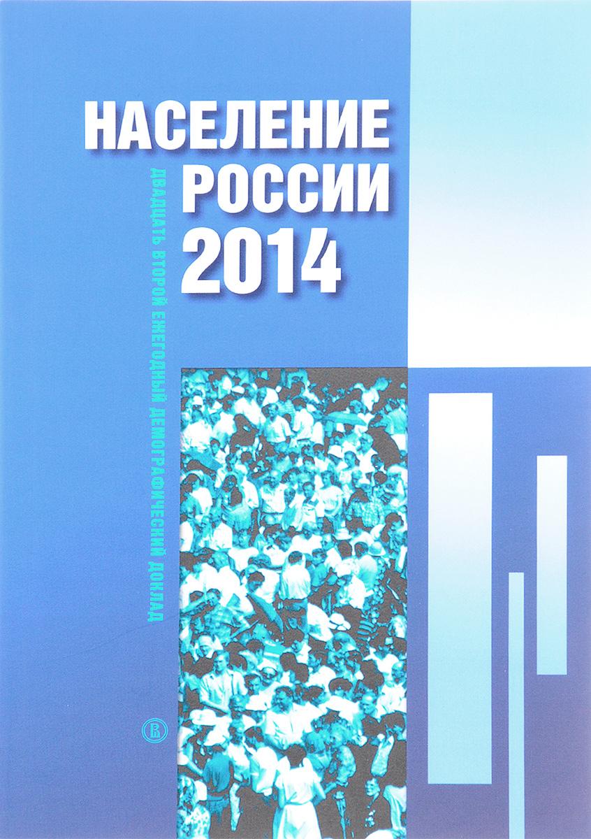 Население России 2014